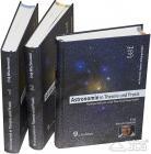 Astronomie in Theorie und Praxis in 3 Bänden 9. Auflage, Dr. Erik Wischnewski